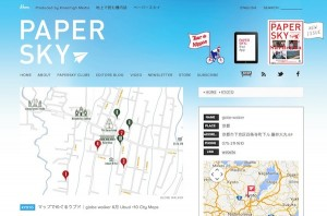 paper-sky-gw