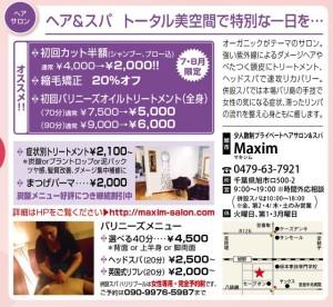 Maximのメニュー