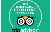 トリップアドバイザー 2017年エクセレンス認証 いただきましたー!
